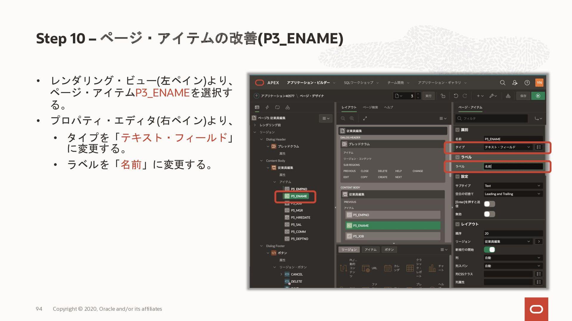 • レンダリング・ビュー(左ペイン)より、 ページ・アイテムP3_ENAMEを選択す る。 •...
