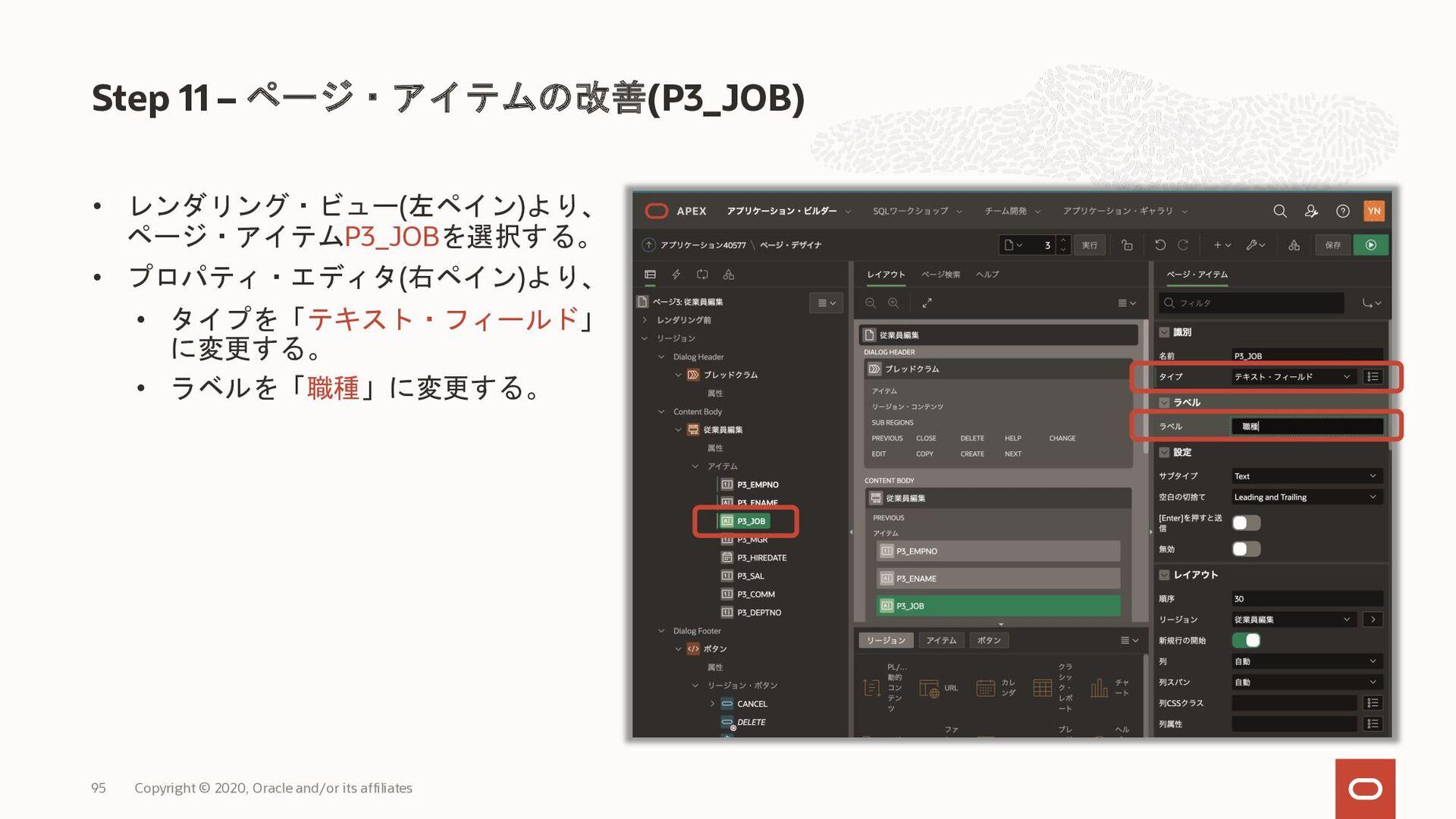 • レンダリング・ビュー(左ペイン)より、 ページ・アイテムP3_JOBを選択する。 • プロ...