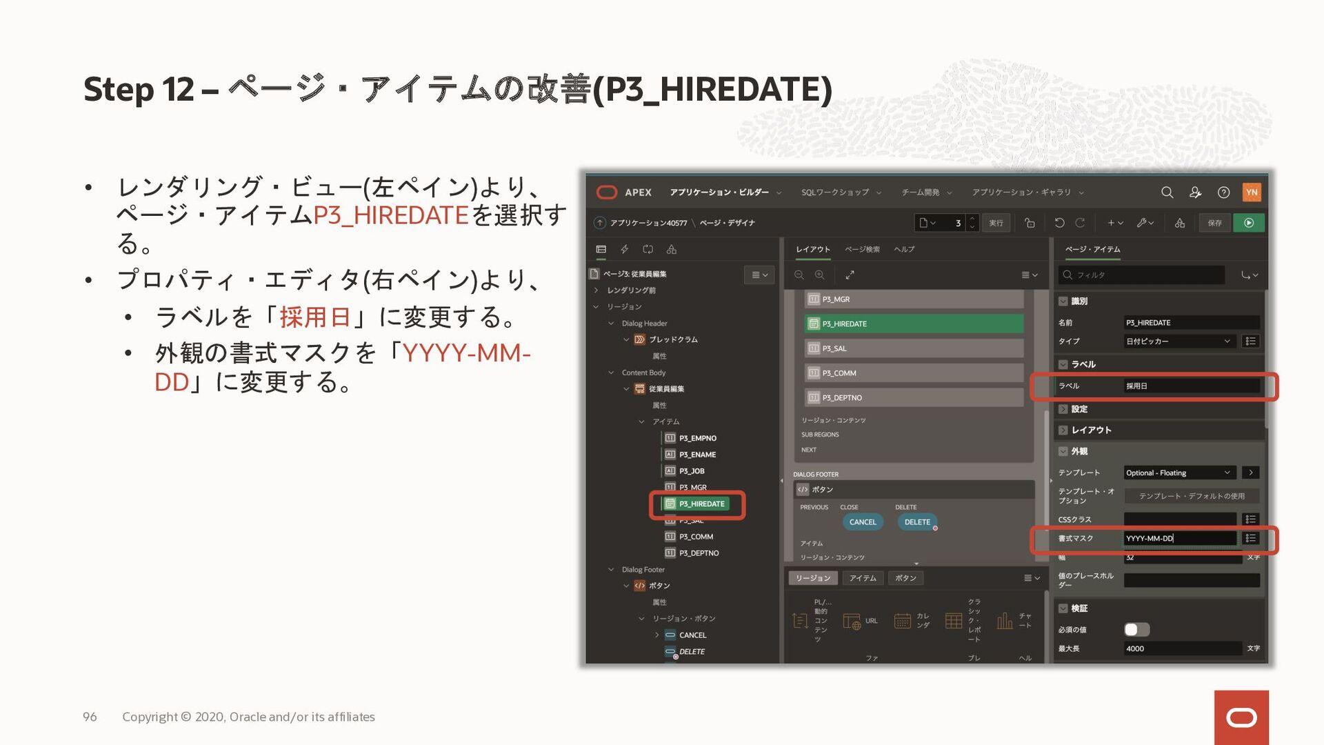 • レンダリング・ビュー(左ペイン)より、 ページ・アイテムP3_HIREDATEを選択す る...