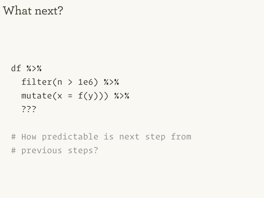 df %>% filter(n > 1e6) %>% mutate(x = f(y))) %>...