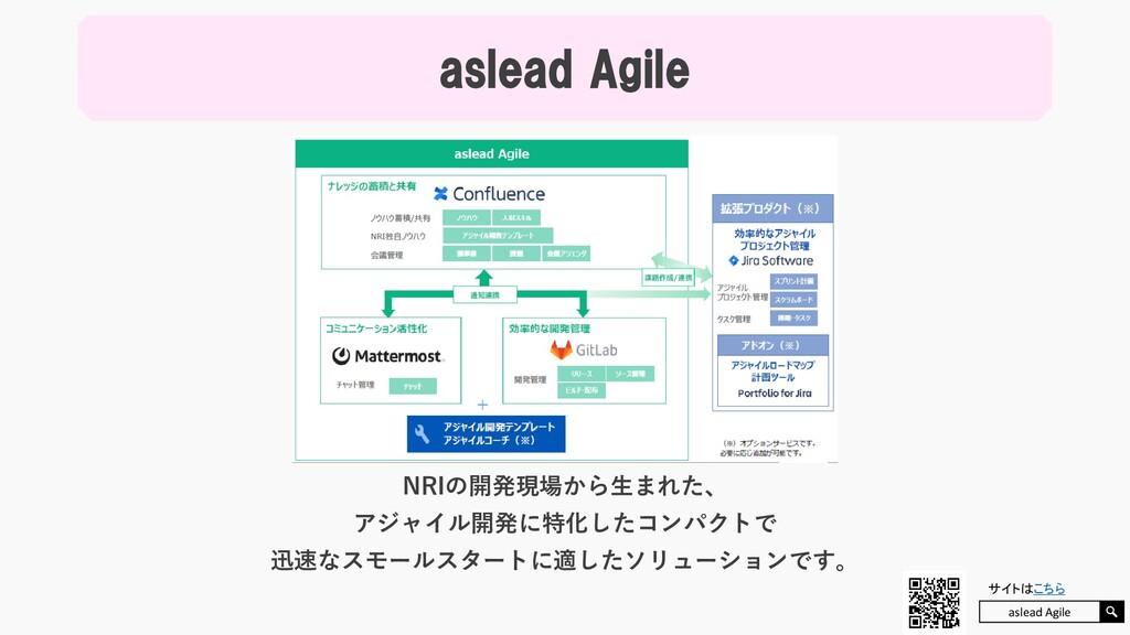 aslead Agile サイトはこちら aslead Agile 🔍 NRIの開発現場から生...