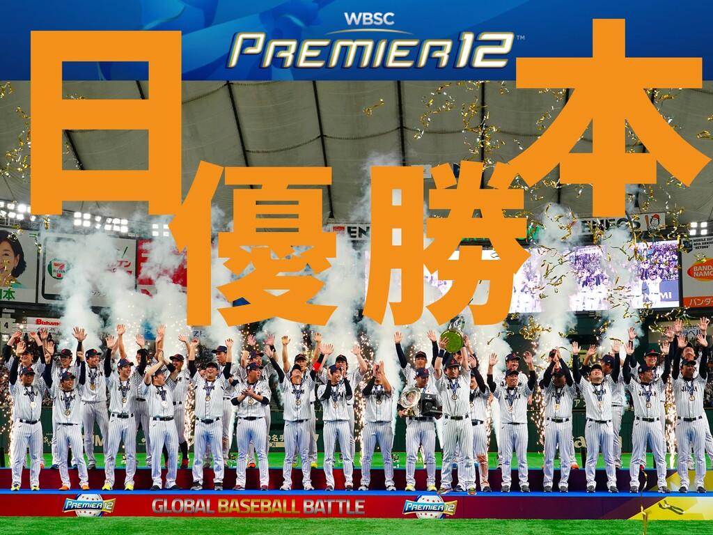 日 本 優勝