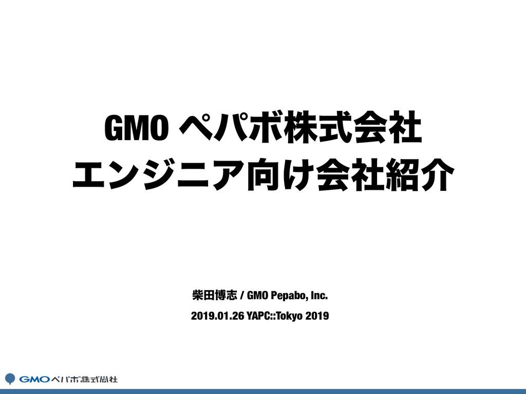 ࣲాതࢤ / GMO Pepabo, Inc. 2019.01.26 YAPC::Tokyo ...