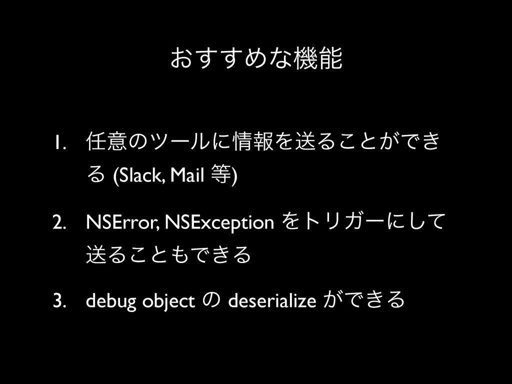 ͓͢͢Ίͳػ 1. ҙͷπʔϧʹใΛૹΔ͜ͱ͕Ͱ͖ Δ (Slack, Mail )...