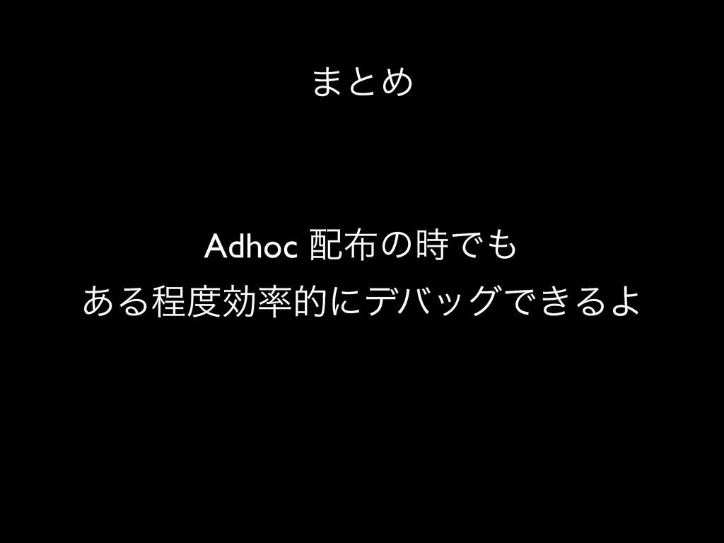·ͱΊ Adhoc ͷͰ  ͋ΔఔޮతʹσόοάͰ͖ΔΑ