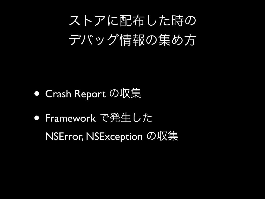 ετΞʹͨ͠ͷ  σόοάใͷूΊํ • Crash Report ͷऩू  ...