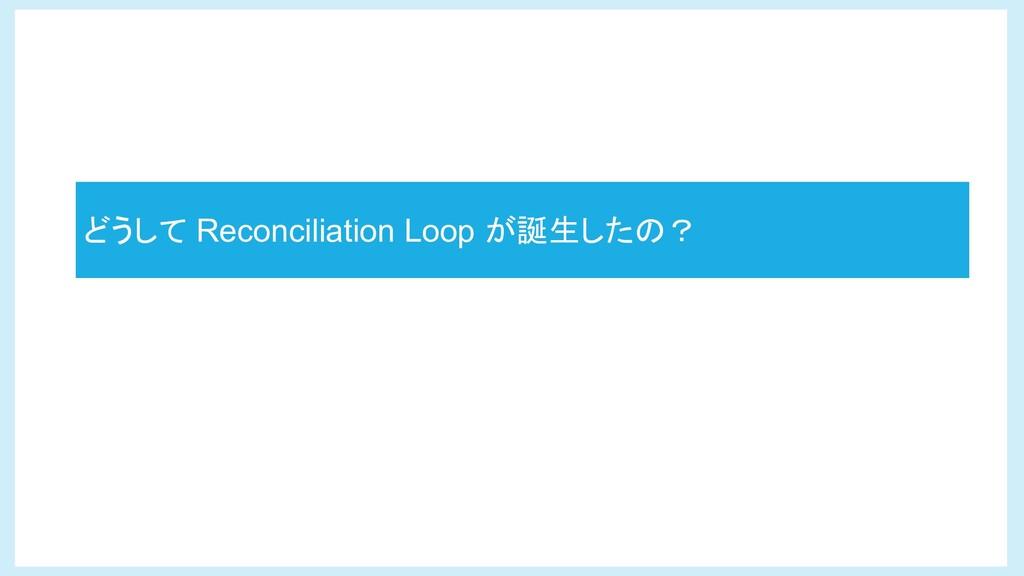 どうして Reconciliation Loop が誕生したの?