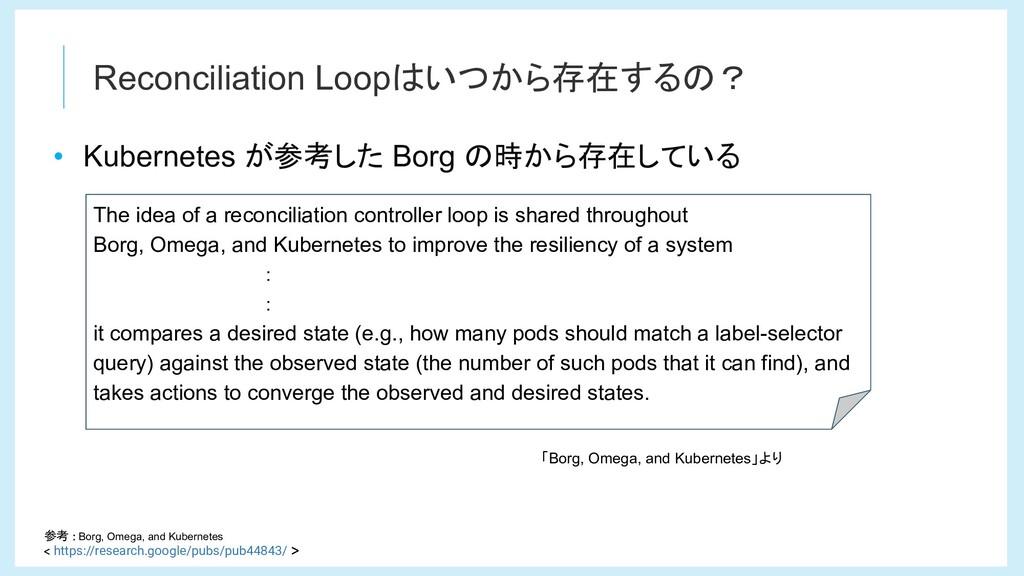 Reconciliation Loopはいつから存在するの? 参考 Borg, Omega, ...