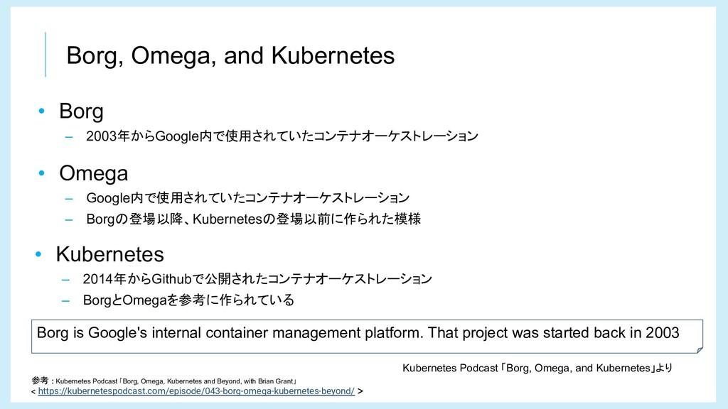 Borg, Omega, and Kubernetes • Borg – 2003年からGoo...
