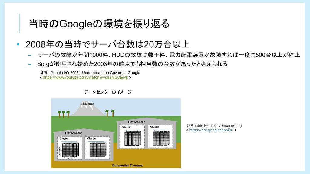 当時のGoogleの環境を振り返る 参考 Google I/O 2008 - Undernea...