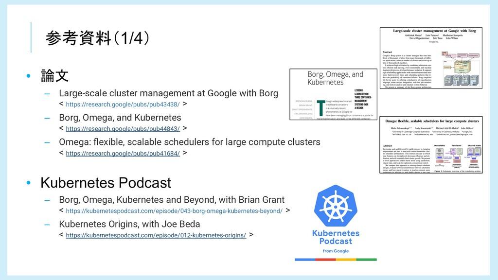参考資料(1/4) • 論文 – Large-scale cluster management...