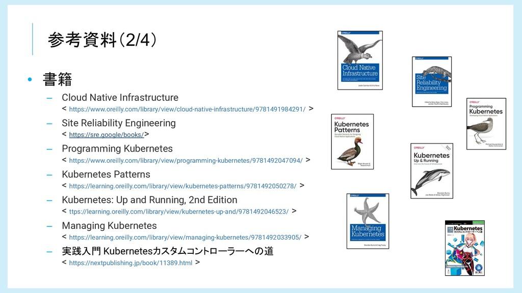 参考資料(2/4) • 書籍 – Cloud Native Infrastructure < ...
