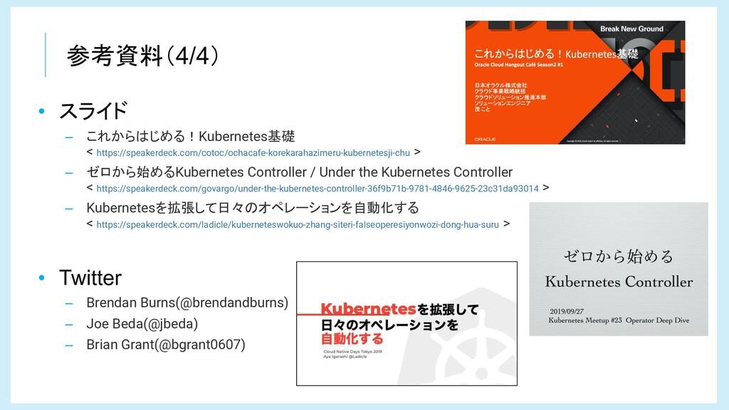 参考資料(4/4) • スライド – これからはじめる!Kubernetes基礎 < http...
