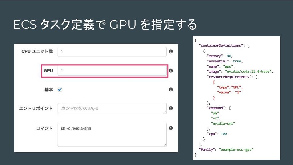"""ECS タスク定義で GPU を指定する { """"containerDefinitions"""": ..."""