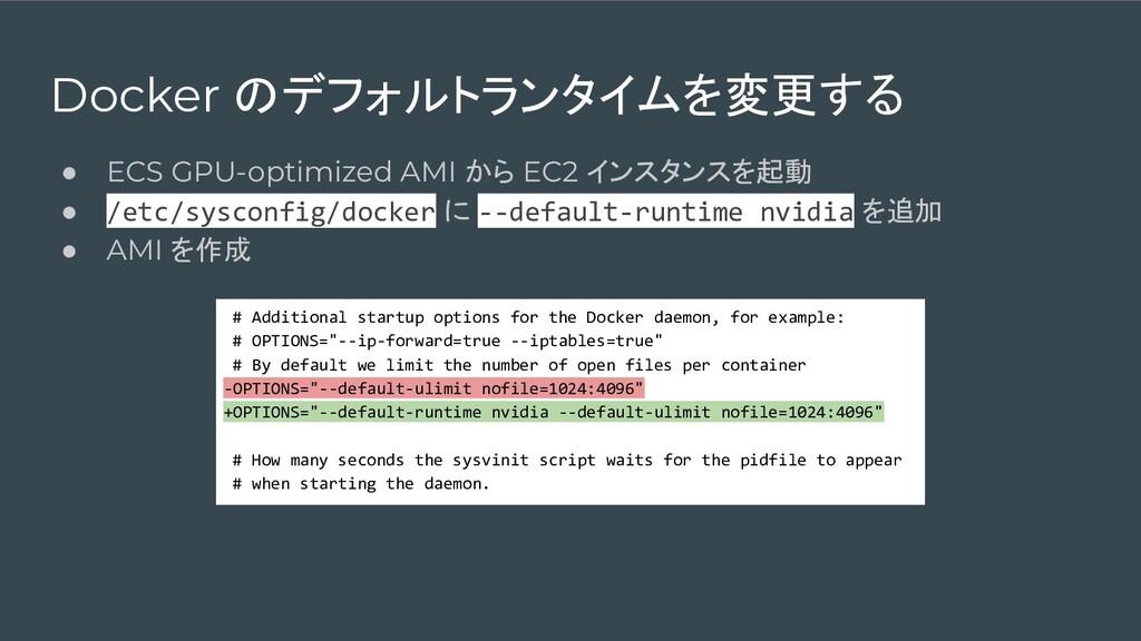 Docker のデフォルトランタイムを変更する ● ECS GPU-optimized AMI...