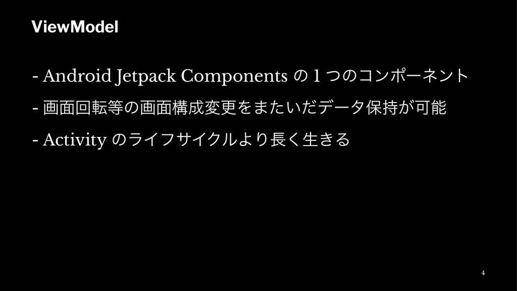 ViewModel - Android Jetpack Components ͷ 1 ͭͷίϯ...