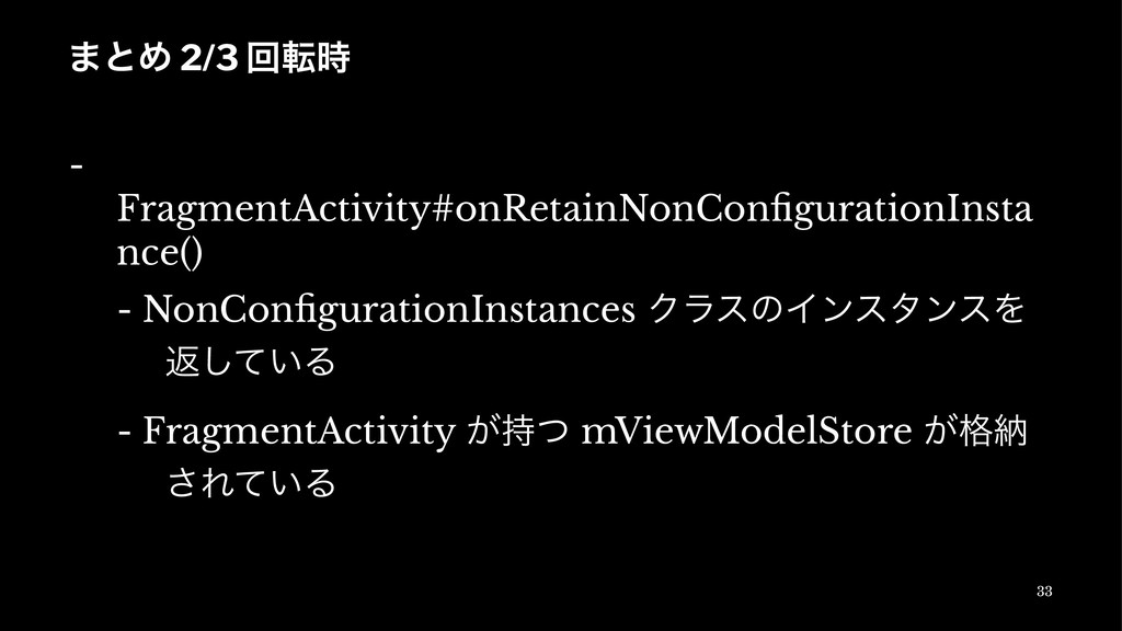 ·ͱΊ 2/3 ճస࣌ - FragmentActivity#onRetainNonConfig...