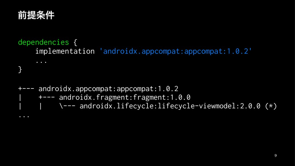લఏ৚݅ dependencies { implementation 'androidx.ap...
