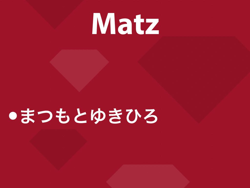 Matz •·ͭͱΏ͖ͻΖ