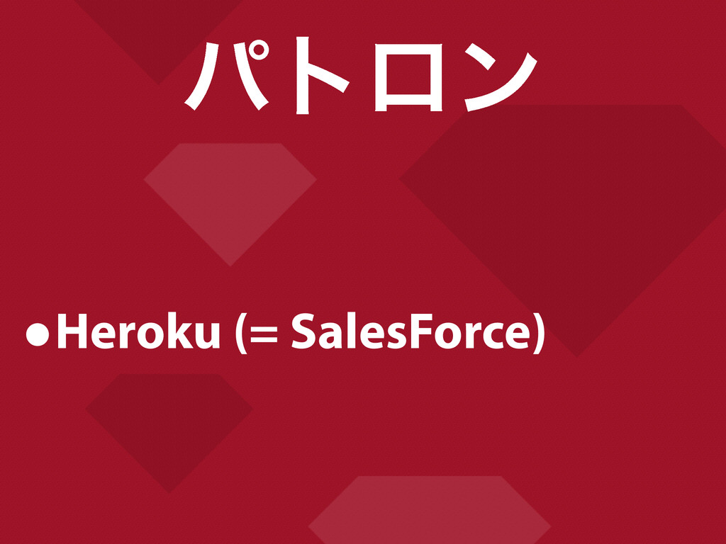 ύτϩϯ •Heroku (= SalesForce)