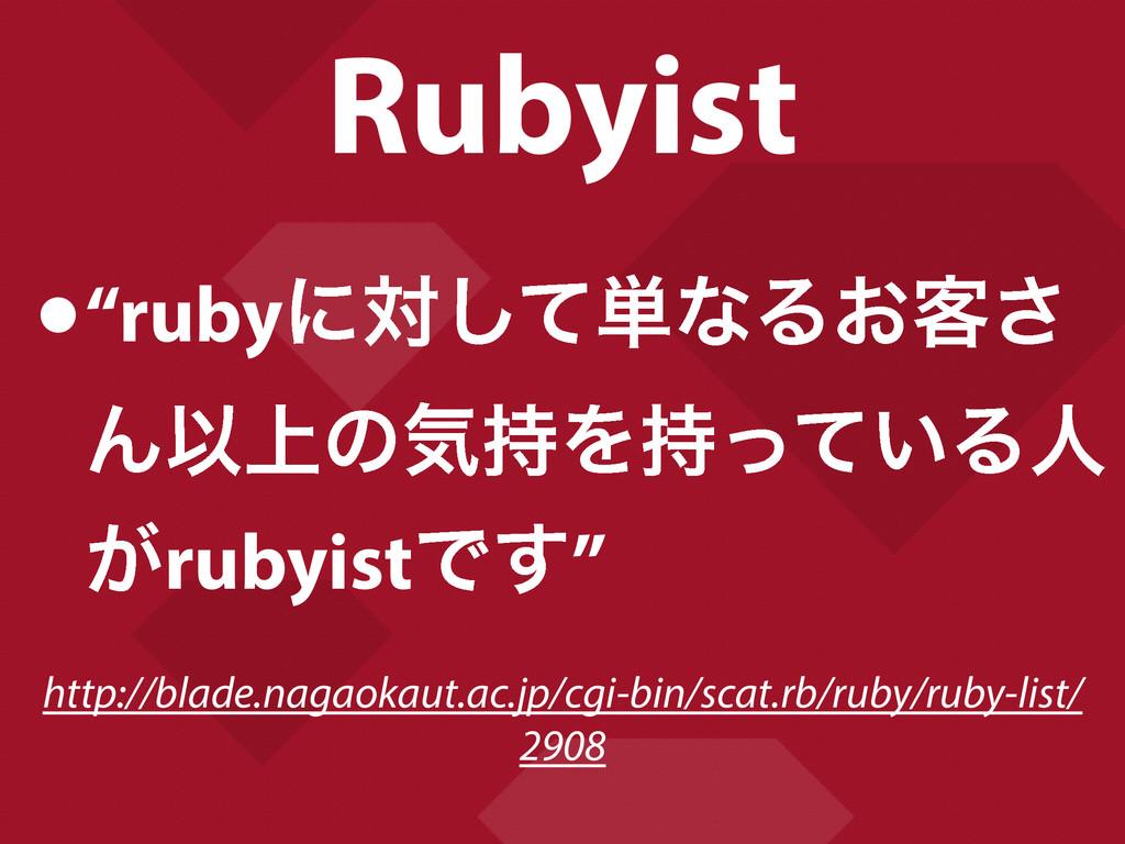 "Rubyist •""rubyʹରͯ͠୯ͳΔ͓٬͞ ΜҎ্ͷؾΛ͍ͬͯΔਓ ͕rubyist..."