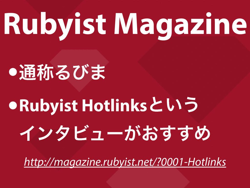 Rubyist Magazine •௨শΔͼ· •Rubyist Hotlinksͱ͍͏ Π...