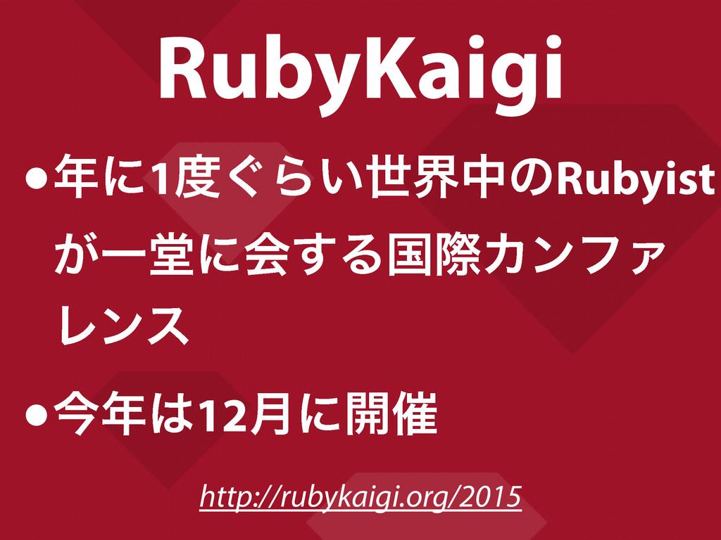 RubyKaigi •ʹ1͙Β͍ੈքதͷRubyist ͕Ұಊʹձ͢ΔࠃࡍΧϯϑΝ Ϩϯε...