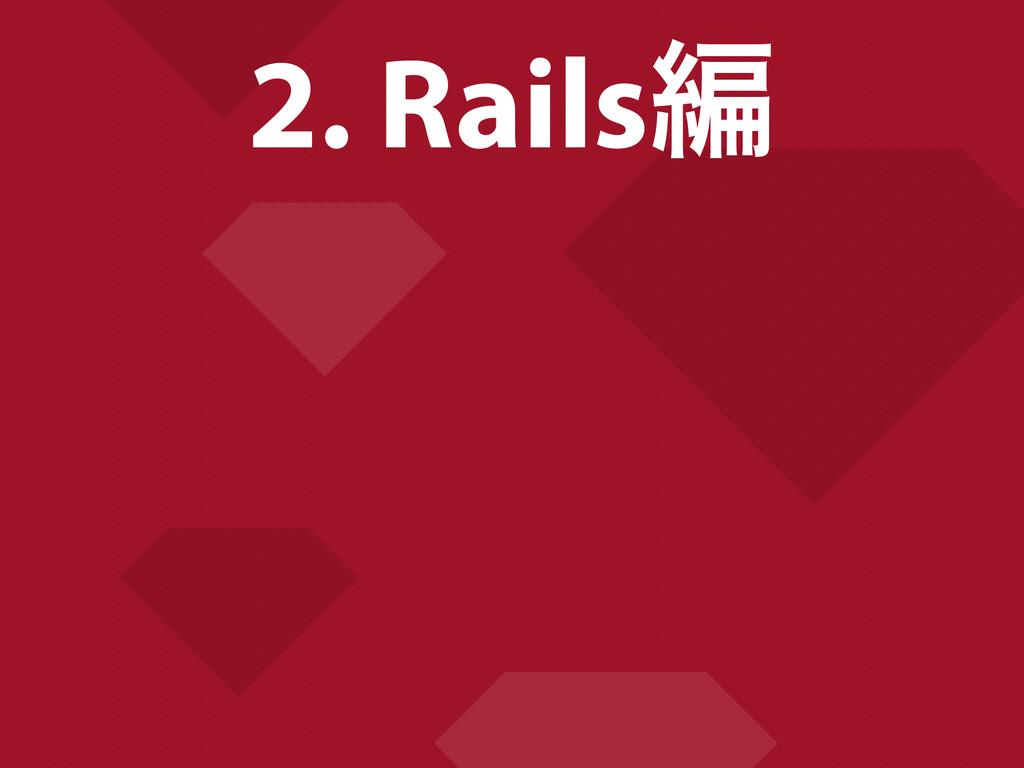 2. Railsฤ