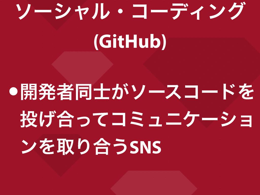 ιʔγϟϧɾίʔσΟϯά (GitHub) •։ൃऀಉ͕ιʔείʔυΛ ͛߹ͬͯίϛϡχέ...