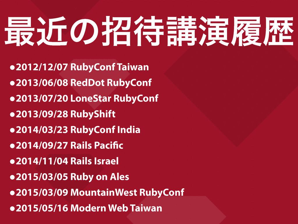 ࠷ۙͷটߨԋཤྺ •2012/12/07 RubyConf Taiwan •2013/06/...