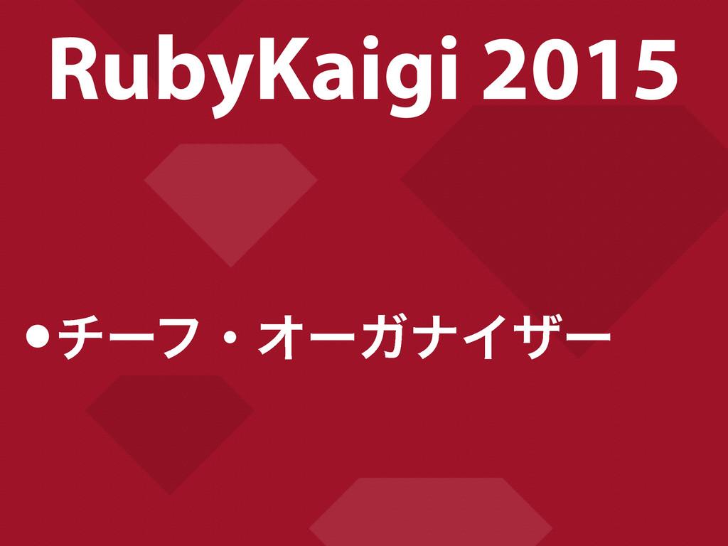 RubyKaigi 2015 •νʔϑɾΦʔΨφΠβʔ