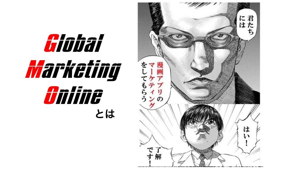 ͱ Global Marketing Online