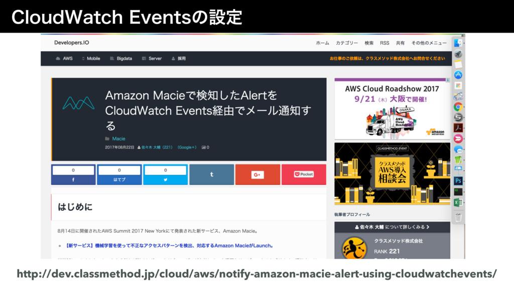 $MPVE8BUDI&WFOUTͷઃఆ http://dev.classmethod.jp/...