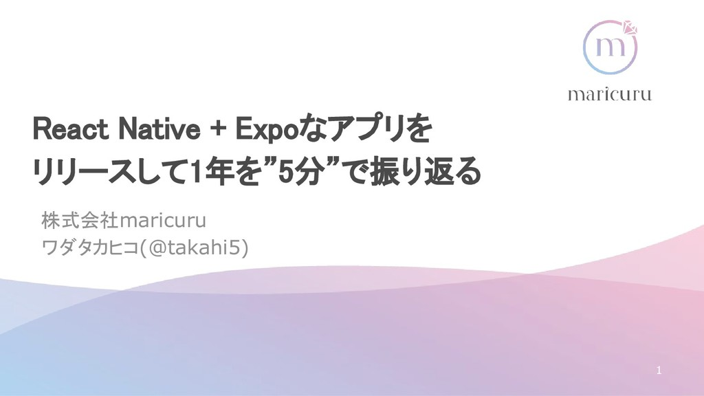 """React Native + Expoなアプリを リリースして1年を""""5分""""で振り返る 株式会..."""