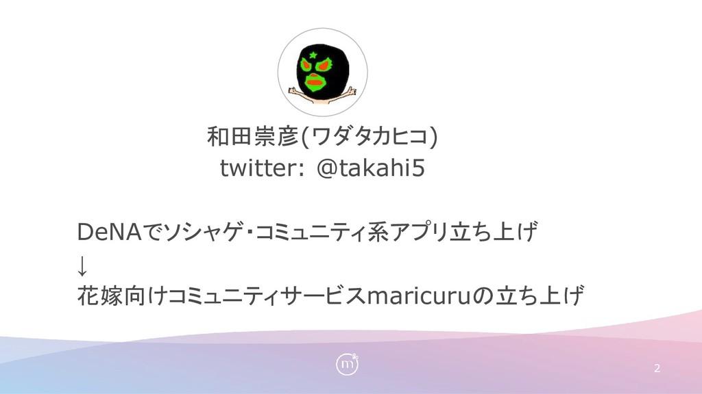 和田崇彦(ワダタカヒコ) twitter: @takahi5 DeNAでソシャゲ・コミュニティ...