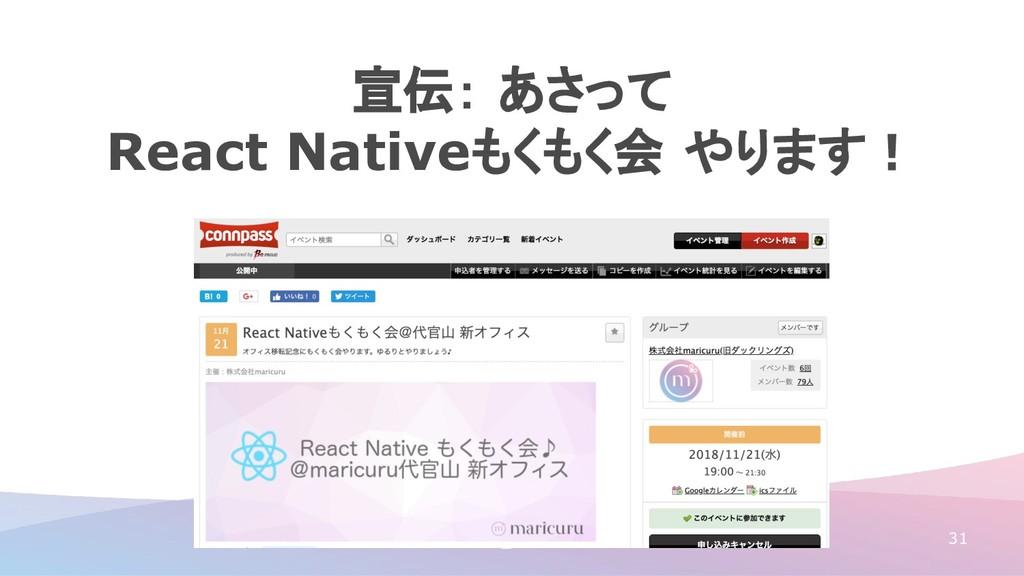 31 宣伝: あさって React Nativeもくもく会 やります!