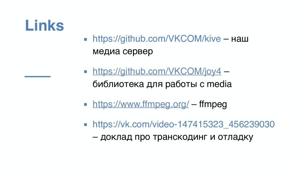 Links ▪ https://github.com/VKCOM/kive – наш мед...