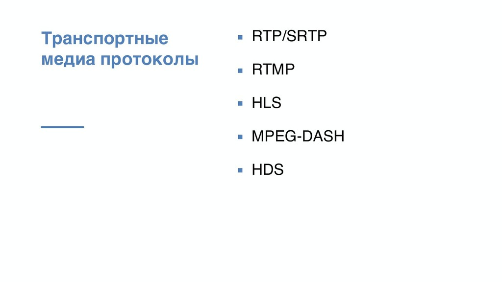 Транспортные медиа протоколы ▪ RTP/SRTP ▪ RTMP ...