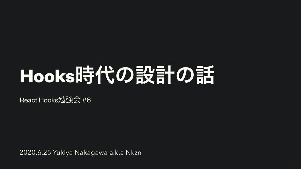 Hooksͷઃܭͷ React Hooksษڧձ #6 2020.6.25 Yukiya...