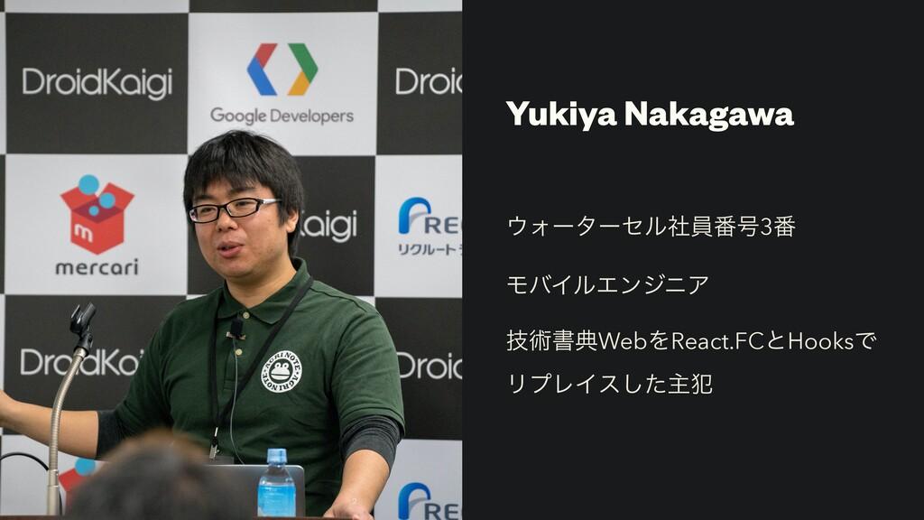 Yukiya Nakagawa Υʔλʔηϧࣾһ൪߸3൪ ϞόΠϧΤϯδχΞ ٕज़ॻయWeb...