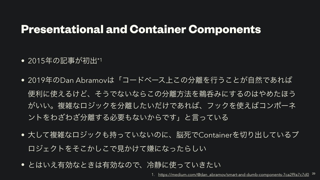 Presentational and Container Components • 2015...
