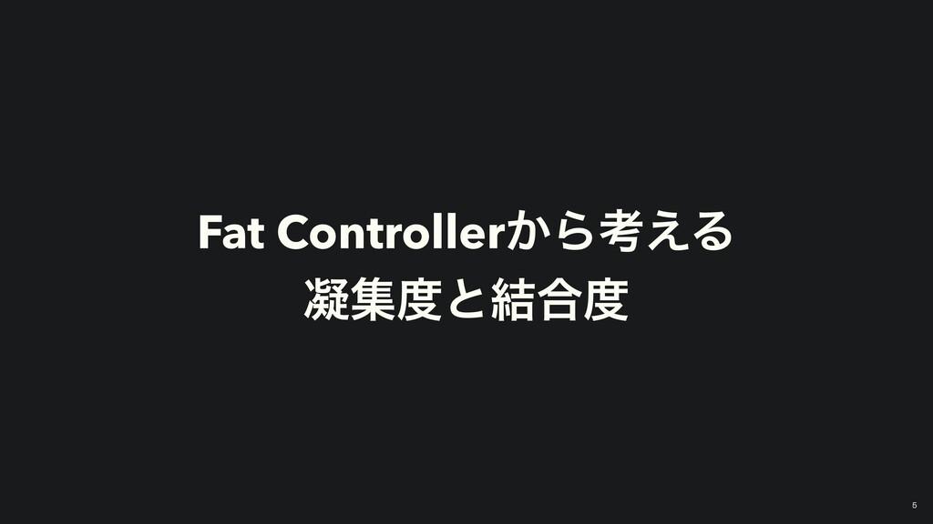 Fat Controller͔Βߟ͑Δ ڽूͱ݁߹ 5