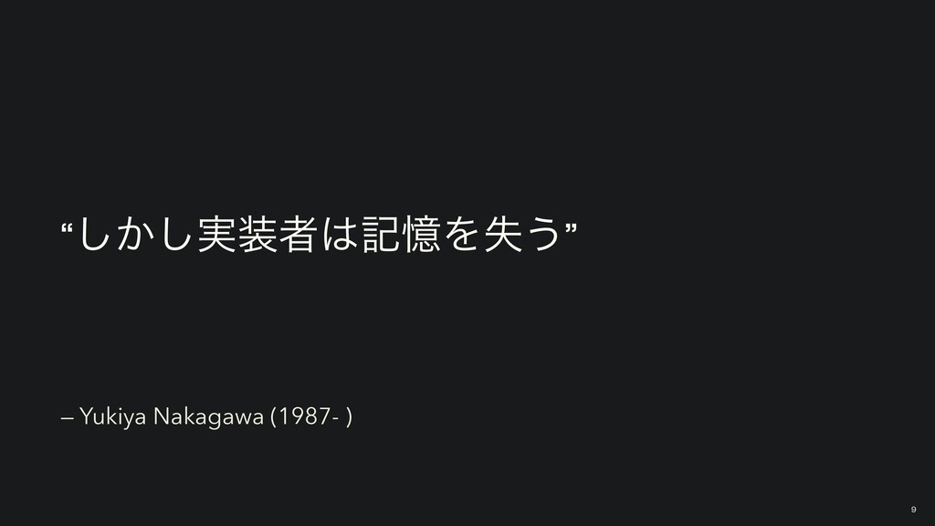 """— Yukiya Nakagawa (1987- ) """"͔࣮͠͠ऀهԱΛࣦ͏"""" 9"""