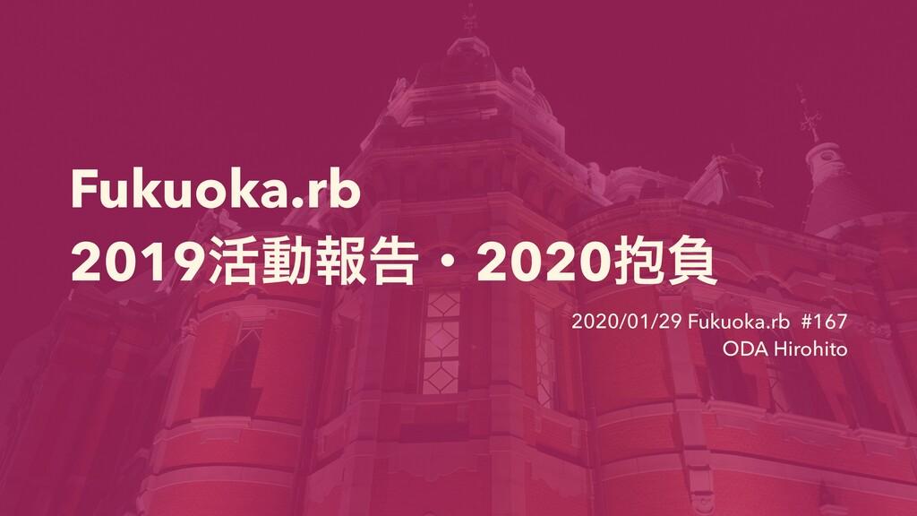 Fukuoka.rb 2019׆ಈใࠂɾ2020๊ෛ 2020/01/29 Fukuoka.r...