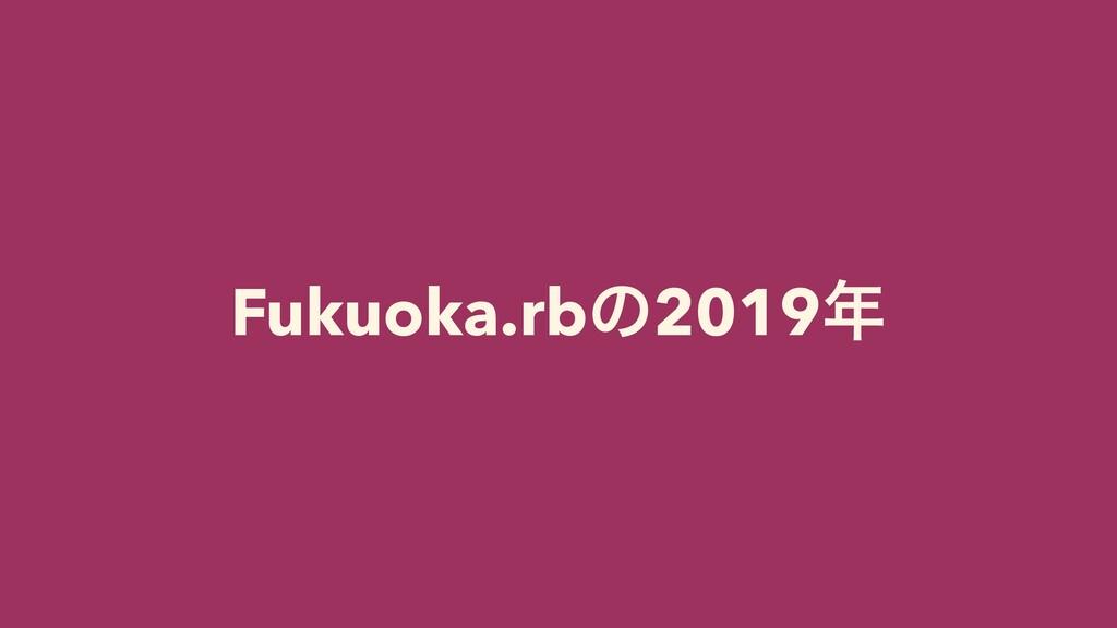 Fukuoka.rbͷ2019