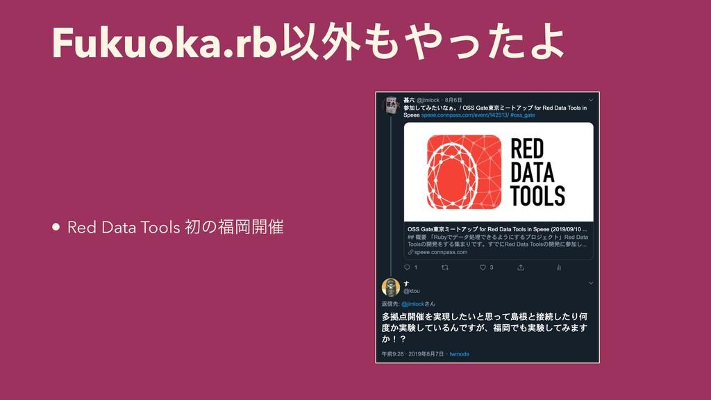 • Red Data Tools ॳͷԬ։࠵ Fukuoka.rbҎ֎ͬͨΑ