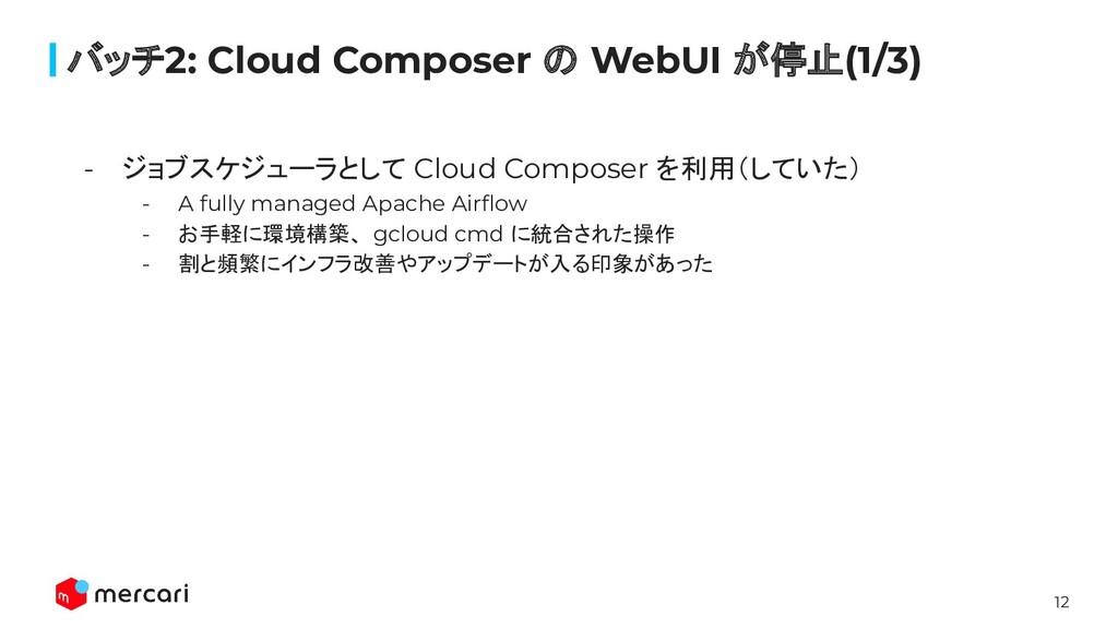 12 - ジョブスケジューラとして Cloud Composer を利用(していた) - A ...