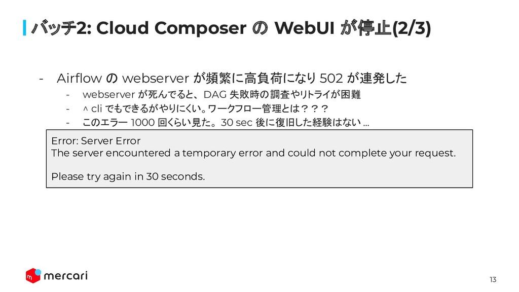 13 - Airflow の webserver が頻繁に高負荷になり 502 が連発した - ...