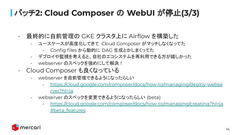14 - 最終的に自前管理の GKE クラスタ上に Airflow を構築した - ユースケース...
