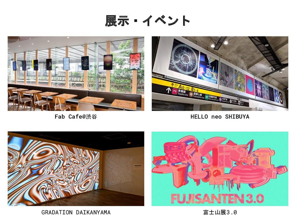 展示・イベント Fab Cafe@渋谷 HELLO neo SHIBUYA GRADATION...
